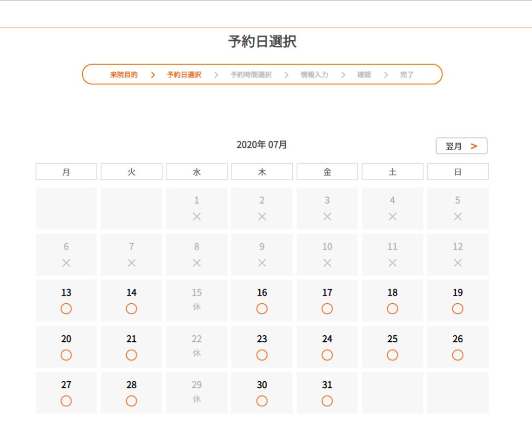 ネット予約のイメージ図